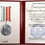 медаль 2021 Учебный комитет