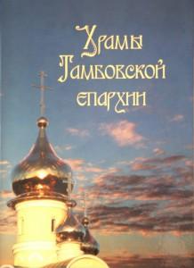 Храмы Тамбовской епархии