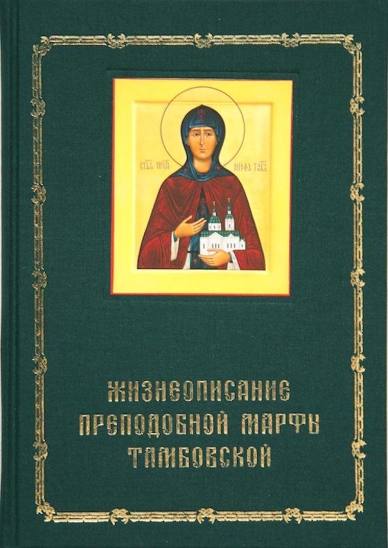 Жизнеописание преподобной Марфы Тамбовской