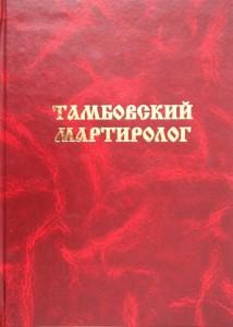 Тамбовский мартиролог