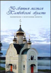 Сборник-путеводитель «По святым местам Тамбовской области (паломнические экскурсионные маршруты)»