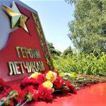На кладбище в р.п. Новая Ляда почтили память летчиков, погибших в годы Великой Отечественной войны