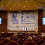 Представители Тамбовской митрополии приняли участие в IX Международном фестивале «Вера и слово» в Москве